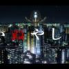 アニメ いぬやしき 第2話 感想! [ネタバレあり] 獅子神こえぇ!