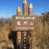 龍門山に行ってきた。