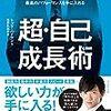 #114 【書評】ALTER EGO 超・自己成長術