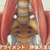 骨盤マルアライメント 評価方法と原因因子