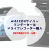 Amazonサイバーマンデーセールでドライブレコーダーを購入【年内最後の大セール祭】
