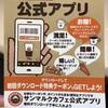 【お得情報!!】サンマルクカフェが4/30までポイント3倍!!