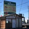 栃木市でいちご狩り -アグリの郷のとちひめ-
