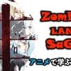 ゾンビランドサガ【アニメで学ぶ英会話】