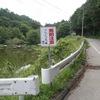 長野県ならではの看板を発見した
