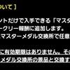 level.1392【竜王杯】第4回マスターズGP