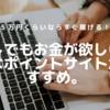 5万円くらいならすぐ稼げる!少しでもお金が欲しい人にはポイントサイトがおすすめ。