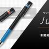 2019年版 究極のボールペン