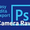 手軽にRAWデータを現像するならPhotoshopがオススメ