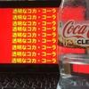 透明なコカ・コーラ飲んでみた!少なくともコーラではない!受け入れ難い味。