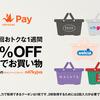【Origami Pay】ウエルシアグループで使える50%OFFクーポン配布中