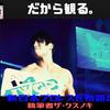 だから観る。   【新日本プロレス 東京ドーム 飯伏幸太】