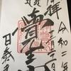 【御朱印】覚王山 日泰寺に行ってきました|名古屋市千種区の御朱印