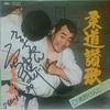 摩訶レコード:柔道讃歌