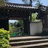 京都 雲龍院で写経しました。
