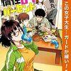 10月23日【無料】惰性67パーセント・渡職人残侠伝 慶太の味【kindle電子書籍】