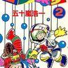 少年画報発売の大人気少年コミック 売れ筋ランキング24