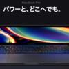 新型MacBook Pro 13インチが発表!Magic Keyboardと第10世代Coreを搭載可能 RAMも最大32GBに