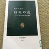 「島原の乱 キリシタン信仰と武装蜂起」を読んで
