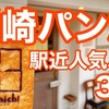 【Youtube】川崎パン旅 駅から1分の店舗あり 人気パン屋3選
