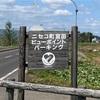 北海道ニセコ道の駅と羊蹄山のビュースポットをご紹介