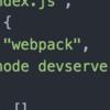 JS開発環境の構築(2) WebpackローカルサーバのHMR起動