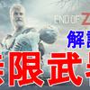 【バイオハザード7】DLC、エンドオブゾイの最高難易度、Joe Must Dieのエクストリームチャレンジ+のクリア特典、無限武器について、解説します!【ホラー】