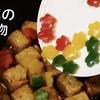 豆腐の煮物 作り方 / ドゥブチョリム / 豆腐チョリム | Olive家の簡単レシピ | 美味しすぎる豆腐レシピ