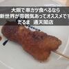 【だるま 通天閣店@大阪新世界】大阪で串カツ食べるなら通天閣の近くが雰囲気あってオススメ