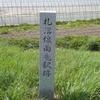 札沼線廃止区間を行く ― 雨竜駅 ―