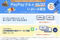 【PayPay グルメ】 GoToEatに備えてオープニングキャンペーン登録がオススメ!