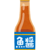 塩魚汁(しょっつる)は、万能調味料だった。簡単に料理の腕をあげましょう。
