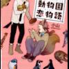 ほしの動物園恋物語:小山 (感想)