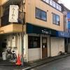 【今週のラーメン2595】 Trigo (埼玉・志木駅) 塩らーめん