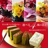 母の日のスイーツ!お取り寄せで人気!テレビで紹介された洋菓子店・和菓子店【7選】