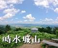 小千谷市の「時水城山」でハイキング