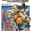 『ドラゴンボール超(8)』ついに漫画版でも身勝手の極意がっ・・! 最新巻の感想(ネタバレ注意)