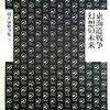 筒井康隆「全集1」(新潮社)-1960年代前半の短編「お助け」「やぶれかぶれのオロ氏」
