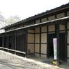 旧茂木家住宅(群馬県富岡市)
