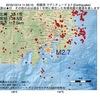 2016年10月14日 11時59分 相模湾でM2.7の地震