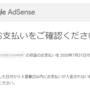 GoogleAdSenseはじめての収入