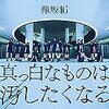 欅坂46ファーストアルバム「真っ白なものは汚したくなる」の中から好きな曲を紹介する