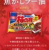 亀田の柿の種 焦がしラー油風味を食べてみる