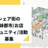 シェア街の姉妹都市を募集!コミュニティ、お店、サービスなど。