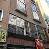(Sapporo-70/Ezo umi)日本美味しいもの巡り Japan delicious food and wine tour