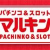 マルキン武蔵小金井店【オープン日・設置台数・アルバイトは?】
