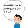 5,000円弱はいくら?5,000円より多い?少ない?
