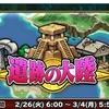 【イベント情報】遺跡の大陸・気合伝授キャンペーン・異界の門レベル9