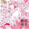 「境界のRINNE」主題歌で「桜花爛漫」が好きすぎて他が受け付けない問題。