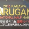 【マラソン】香川丸亀国際ハーフマラソン、1時間24分33秒で完走